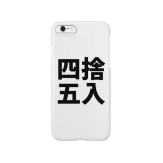 四捨五入 Smartphone cases