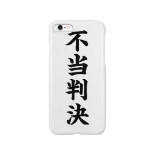びろーん (不当判決) Smartphone cases