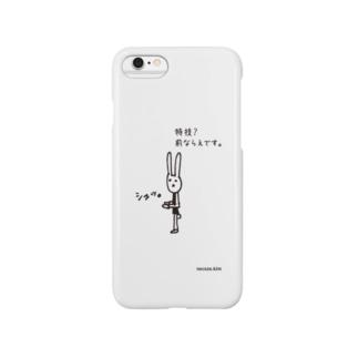 ウサ団 〜特技〜 Smartphone cases