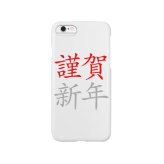 謹賀新年 Smartphone cases