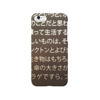 Plancton Smartphone cases
