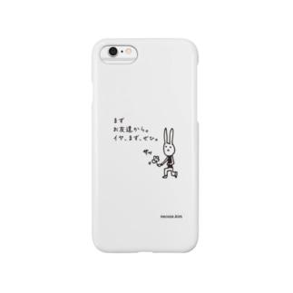 ウサ団 〜お友達から〜 Smartphone cases