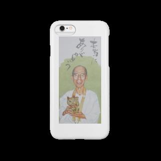 八女好き高さんの本当にありがとう Smartphone cases