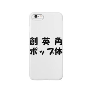 創英角ポップ体 Smartphone cases