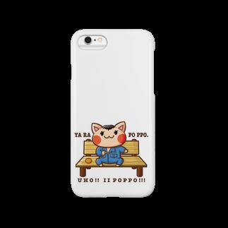 ケフィアのやらぽっぽ! Smartphone cases