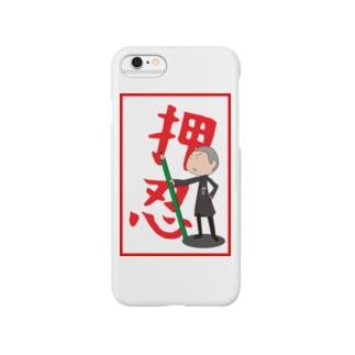 押忍! Smartphone cases