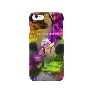 愛しあってる会(仮) Smartphone cases