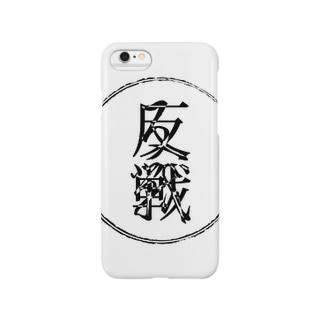 反戦 Smartphone cases