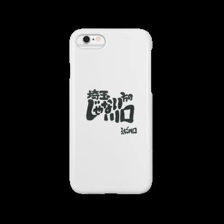 yamakawa_sunの埼玉じゃない方の川口 Smartphone cases
