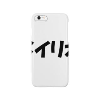 絶対フォント感シリーズ(2) メイリオ Smartphone cases