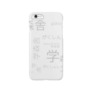 学森舎 Smartphone cases