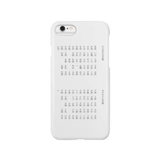 かなの字源 Smartphone cases
