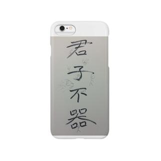 君子不器(君子がいるバージョン) Smartphone cases