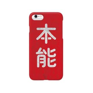 本能 Smartphone cases