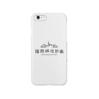 福岡移住計画 Smartphone cases