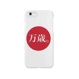 万歳 Smartphone cases
