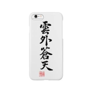 書:雲外蒼天 Smartphone cases
