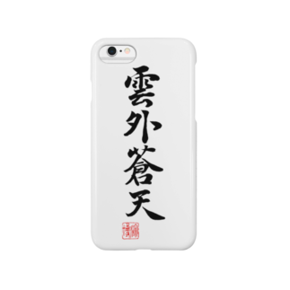 rion96194の書:雲外蒼天 Smartphone cases