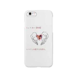 情愛 Smartphone cases