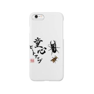 童心ヒートアップ  書道家コラボシリーズ Smartphone cases