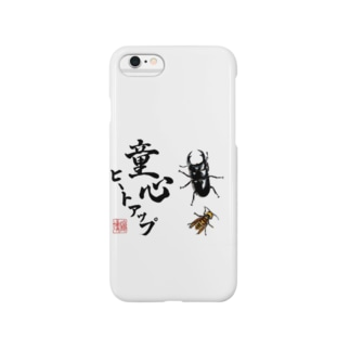 hamahirugao1978の童心ヒートアップ  書道家コラボシリーズ Smartphone cases