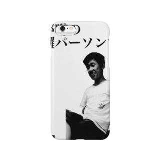 辛子明太子の私が噂の銅鑼パーソンです(文字黒) Smartphone cases