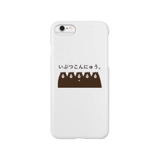 いぶつこんにゅう。 Smartphone cases
