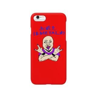 お前をほMETALわ(文字入り) Smartphone cases
