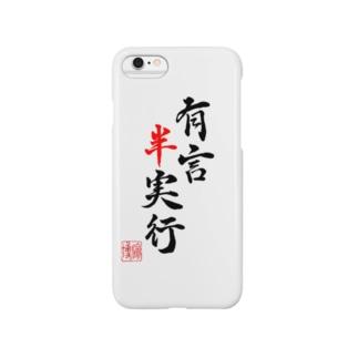 書:有言半実行 Smartphone cases