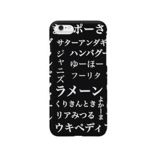 Y山迷言 Smartphone cases