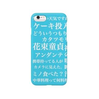 Y田迷言 Smartphone cases