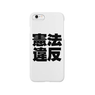 憲法違反ー 黒 Smartphone cases