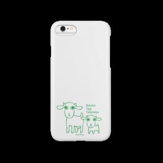 sunao_yoronのボクハヤギタベナイヨ Smartphone cases