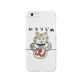 滲む氏のひとりじめⅡ Smartphone cases