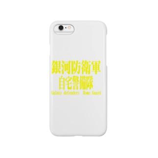銀河防衛軍自宅警備隊  Galaxy defenders  Home Guard Smartphone cases