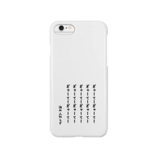 心を静めたいときに Smartphone cases