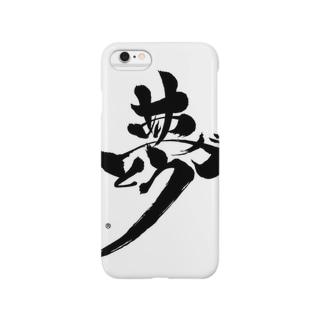 夢ありがとう黒バージョン Smartphone cases