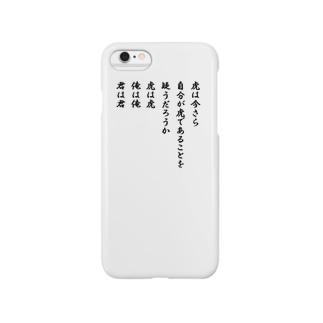 虎は虎 Smartphone cases