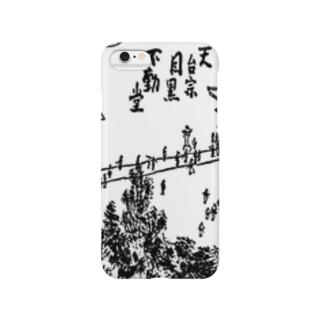 #いくぞ岩田屋  明治の日本橋 Smartphone cases