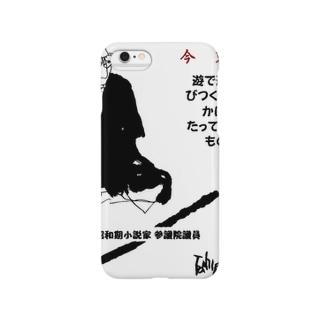 #いくぞ岩田屋 僧作家 今東光  Smartphone cases