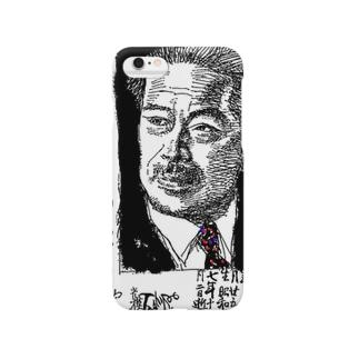 #いくぞ岩田屋 詩人 北原白秋 Smartphone cases