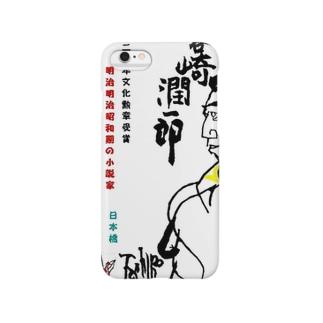 #いくぞ岩田屋  作家 谷崎潤一郎 Smartphone cases