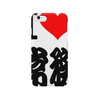 アイ ハート 常務 ( I  Love 常務  ) Smartphone cases