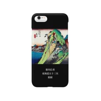 歌川広重『 東海道五十三次 箱根 』 Smartphone cases