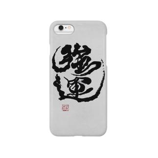 "Ryuho's#001 ""強運"" Smartphone cases"
