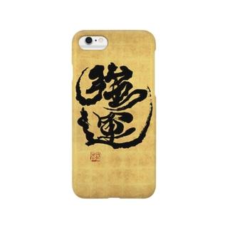 "Ryuho's#003 ""強運"" Smartphone cases"