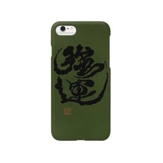 "Ryuho's#004 ""強運"" Smartphone cases"