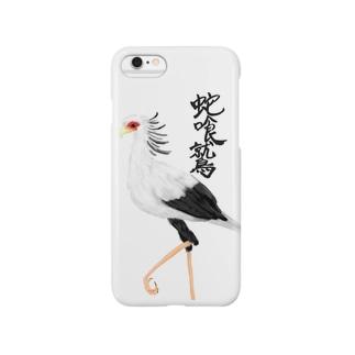 ヘビクイワシ Smartphone cases