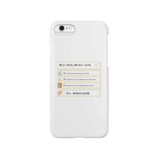 おもしろ折り返し翻訳 Smartphone cases