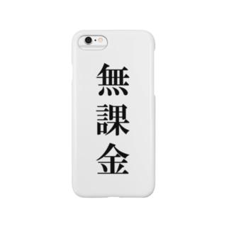 シンプル文字(無課金) Smartphone cases